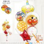 アンパンマン 誕生日 プレゼント キャラクター電報 出産祝いギフト バルーン電報 ダブルアンパンマン&イエローカップケーキ6バルーンセット(200)
