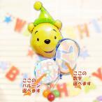 Yahoo!バルーン電報ギフト専門店 WAC-UP【数字入】パーティープー3バルーンセット バースデーバルーン 記念日 七五三  プレゼント キャラクター電報 Winnie-the-Pooh
