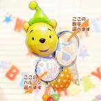 Yahoo!バルーン電報ギフト専門店 WAC-UP【数字入】パーティープー フルーツキャンディ4バルーンセット Winnie-the-Pooh  記念日 七五三 バースデー プレゼント キャラクター電報