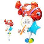 ディズニー 誕生日プレゼント 出産祝い ファインディングニモ スター3バルーンセット(162)