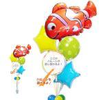 クマノミ ディズニー 出産祝い バルーン電報 ファインディングニモ スター5バルーンセット