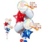 Yahoo!バルーン電報ギフト専門店 WAC-UP結婚式 野球 誕生日祝い プレゼント スポーツ バルーン ギフト 野球 スター6バルーンセットnew(170)