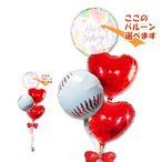 Yahoo!バルーン電報ギフト専門店 WAC-UP結婚式 野球 誕生日祝い プレゼント スポーツ バルーン ギフト 野球 ハート4バルーンセットnew