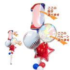 結婚式 ベースボール 誕生日祝い プレゼント スポーツ バルーン ギフト 野球 スター4バルーン数字セット