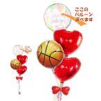 Yahoo!バルーン電報ギフト専門店 WAC-UP結婚式 バスケットボール 誕生日祝い プレゼント スポーツ バルーン ギフト バスケット ハート4バルーンセットnew