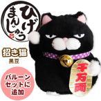 ぬいぐるみ ひげまんじゅう招き猫 黒豆をセットに追加する(セットに追加なら送料無料)