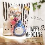 結婚式 電報 祝電 となりのトトロ 格安 花束 バルーン電報 ジブリ ぬいぐるみ 結婚祝いレースホワイト ミニバルーン花束付お手玉 中トトロと小トトロ