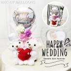 クマ テディベア ベア 結婚式 バルーン電報  祝電 格安 フラワー 結婚式レースホワイト ミニバルーン花束付きコービーコービー ウェディング(ハートS)セット