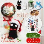 クリスマス プレゼント ジブリ 魔女の宅急便 ぬいぐるみ となりのトトロ 黒猫ジジ クリスマスリース ミニバルーン星型キャンディ付サンタ帽子付お手玉ジブリ