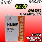 Honda 純正ウルトラ HMMF マルチマチックフルード 4L缶 ホンダ モビリオ GB1/GB2 平成17年12月-