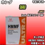 Honda 純正ウルトラ HMMF マルチマチックフルード 4L缶 ホンダ S660 JW5 平成27年4月-