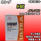 Honda 純正ウルトラ HMMF マルチマチックフルード 4L缶 ホンダ N-BOX JF1/JF2 平成23年11月-