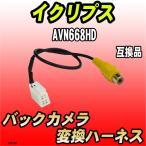 バックカメラ変換ハーネス イクリプス AVN668HD 互換品