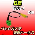 バックカメラ変換ハーネス 日産 DS506-A 互換品