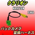 バックカメラ変換ハーネス クラリオン MAX776W 互換品
