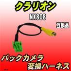 バックカメラ変換ハーネス クラリオン NX808 互換品