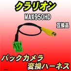バックカメラ変換ハーネス クラリオン MAX950HD 互換品