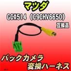 バックカメラ変換ハーネス マツダ GCX514 (C9CHV6650) 互換品