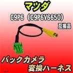 バックカメラ変換ハーネス マツダ C9P6 (C9P6V6650) 互換品