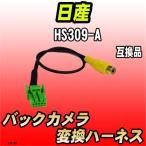 バックカメラ変換ハーネス 日産 HS309-A 互換品