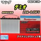 バッテリー ロードパートナー マツダ デミオ LDA-DJ5FS 平成26年10月- S-95