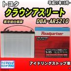 バッテリー ロードパートナー トヨタ クラウンアスリート DBA-ARS210 平成27年10月- S-95