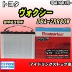バッテリー ロードパートナー トヨタ ヴォクシー DBA-ZRR80W 平成26年1月- S-95