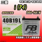 バッテリー ハンプ 古河電池製 三菱 i(アイ) DBA-HA1W 平成18年10月-平成25年9月 40B19L