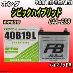 バッテリー ハンプ 古河電池製 ホンダ シビックハイブリッド CAA-ES9 平成16年1月-平成17年7月 40B19L
