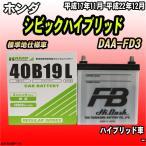バッテリー ハンプ 古河電池製 ホンダ シビックハイブリッド DAA-FD3 平成17年11月-平成22年12月 40B19L