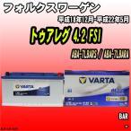 バッテリー VARTA フォルクスワーゲン トゥアレグ 4.2 FSI ABA-7LBARS / ABA-7LBARA 平成18年12月-平成22年5月 BLUE-LN5
