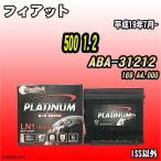 バッテリー デルコア フィアット 500 1.2 ABA-31212 平成19年7月- 206 D-55566/PL