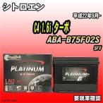 バッテリー デルコア シトロエン C4 1.6i ターボ ABA-B75F02S 平成22年9月- 244 D-56219/PL