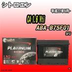 バッテリー デルコア シトロエン C4 1.6 Vti ABA-B75F01 平成22年9月- 244 D-56219/PL