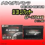 バッテリー デルコア メルセデスベンツ SLK 230 コンプレッサー GF-170449 平成12年2月-平成16年3月 279 D-57412/PL