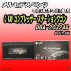 バッテリー デルコア メルセデスベンツ C 180 コンプレッサー ステーションワゴン DBA-203246 平成14年9月-平成19年8月 354 D-60038/PL