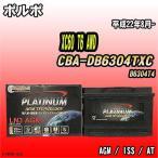 バッテリー デルコア ボルボ XC60 T6 AWD CBA-DB6304TXC 平成22年8月- 276 D-LN70/PL