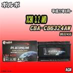 バッテリー デルコア ボルボ XC90 3.2 AWD CBA-CB6324AW 平成22年8月- 314 D-LN80/PL