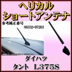 【 ヘリカル ショート アンテナ 】 純正交換タイプ ダイハツ タント L375S