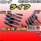 RSR ダウンサス  ホンダ ライフ JB7 FF H15/9〜H20/10 RS★R DOWN