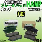 ハンプ ブレーキパッド ホンダ N-BOX  JF1 平成23年12月〜 フロント H4502-ST5-014