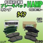 ハンプ ブレーキパッド ホンダ ライフ  JC1/JC2 平成20年11月〜 フロント H4502-ST5-014