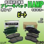 ハンプ ブレーキパッド ホンダ ビート  PP1 平成3年3月〜 フロント H4502-ST5-014