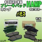 ハンプ ブレーキパッド ホンダ バモス  HM1/HM2 平成11年5月〜 フロント H4502-ST5-014