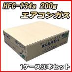 エアコンガス R134a HFC134a カーエアコン用冷媒 200g 1ケース メキシケム ジャパン