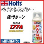 ペイント スプレー GM/サターン 177A MEDIUM BLUE MET Holts MINIMX - 2,500 円