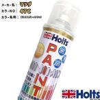ペイントスプレー マツダ 47C ポリメタルグレーメタリック Holts MINIMIX