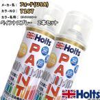 ペイントスプレー 上塗り2本/下塗り2本セット フォード(USA) 7167 ホワイトチョコレート Holts MINIMIX
