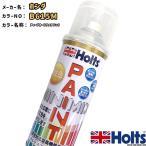 ペイントスプレー ホンダ B615M ディープオーロラメタリック Holts MINIMIX