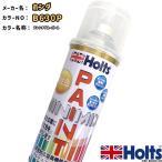 ペイントスプレー ホンダ B630P フレンチブルーパール Holts MINIMIX